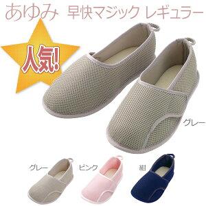 【徳武産業】【あゆみシューズ...