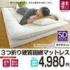 マットレスセミダブル3つ折り三つ折り通気性日本製硬め硬質固綿マットレスセミダブル送料無料