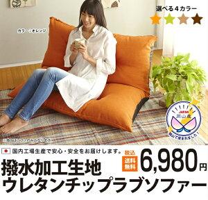 ウレタンチップラブソファー ウレタン ソファー リクライニング オレンジ グリーン ベージュ ブラウン