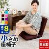 座椅子座いすコンパクトリクライニング14段階日本製送料無料カラー8配色