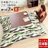 こたつこたつ布団正方形日本製プリント柄選べる7配色7柄