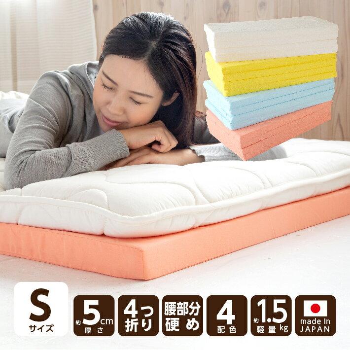 マットレス シングル 三つ折りから4つ折りへリニューアル 折りたたみ 日本製 厚さ5センチ 腰部分 硬め ウレタンマット 全4配色 送料無料《バランスS》