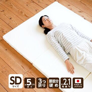 マットレス セミダブル 三つ折り 3つ折り 折りたたみ 日本製 厚さ5センチ 腰部分 硬め ウレタンマット 送料無料《バランスSD》