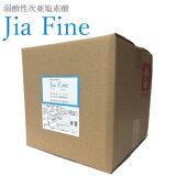 強力除菌・消臭・ウイルス対策 弱酸性次亜塩素酸『ジアファイン(Jia Fine) 200ppm』10Lキューブテナー【食中毒 花粉】