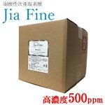 強力除菌・消臭・防ウイルス剤弱酸性次亜塩素酸水『ジアファイン(JiaFine)高濃度500ppm』5Lキューブテナー