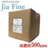 強力除菌・消臭・ウイルス対策 弱酸性次亜塩素酸『ジアファイン(Jia Fine) 高濃度500ppm』5Lキューブテナー【食中毒 花粉】