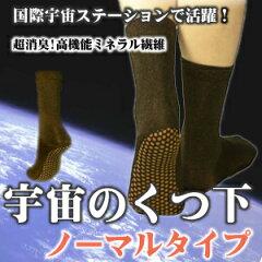 【送料無料】【メール便】消臭・制菌・保温 セイホウ 「宇宙の靴下」 ノーマルタイプ