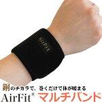 AirFitマルチバンドブラックM【メール便/送料無料】