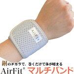 AirFitマルチバンドベージュM(2本入り)【メール便/送料無料】【代引不可】