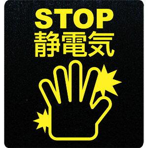 【メール便発送(何枚でも送料無料)】産研科学 パチピタ 1枚〜静電気除去〜