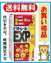 【第3類医薬品】ビタトレールEXP 270錠 目の疲れ 肩こり 腰の痛み