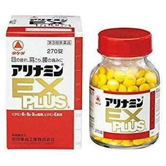第3類医薬品 アリナミンEXプラス270錠目の疲れ肩こり腰の痛み定形外