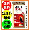 【第3類医薬品】 ビタトレール ゴールドEXP 270錠 肩こり 目の疲れ 首すじのこり 腰の痛み