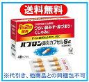【指定第2類医薬品】パブロン鼻炎カプセルSα 48カプセル 送料無料 定形外郵便