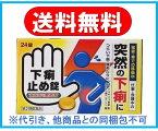 下痢止め錠「クニヒロ」 24錠 送料無料 第2類医薬品