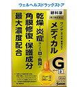【第2類医薬品】 サンテメディカルガードEX 12mL