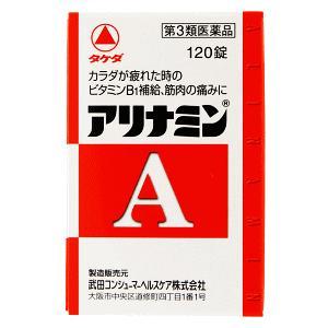 第3類医薬品 アリナミンA120錠 定形外郵便