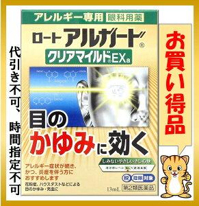 第2類医薬品ロートアルガードクリアマイルドEXa(花粉症の市販薬)