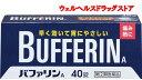 【指定第2類医薬品】 バファリンA 40錠 送料無料 定形外