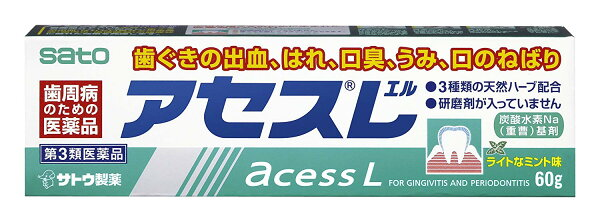 第3類医薬品 アセスL60g(緑のパッケージ)歯肉炎歯槽膿漏薬定形外郵便