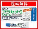 【第1類医薬品】アラセナSクリーム 2g 定型外郵便 送料無...