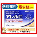 アレルビ56錠2個セットアレグラFXと同成分送料無料花粉症アレルギー鼻水鼻づまり第2類医薬品