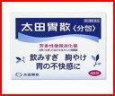 太田胃散<分包>48包【第2類医薬品】