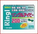 リングルアイビーα200 24カプセル【第2類医薬品】頭痛 生理痛 発熱