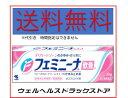 フェミニーナ軟膏S 30g 送料無料 小林製薬 【第2類医薬品】