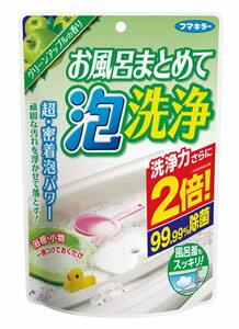 フマキラー お風呂まとめて泡洗浄 グリーンアップルの香り (230g) 1回分 使いきりタイプ ウェルネス
