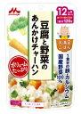 森永乳業 大満足ごはん 豆腐と野菜のあんかけチャーハン 12ヵ月頃から...