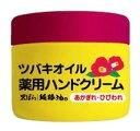 【ポイント10倍】 12/29(土)23:59まで 黒ばら 純椿油 ツバキオイル 薬用ハンドクリーム...