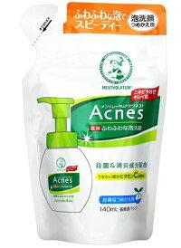 ロート製薬メンソレータムアクネス薬用ふわふわな泡洗顔つめかえ用(140ml)