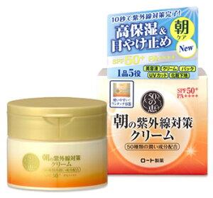 ロート製薬 50の恵 朝の紫外線対策クリーム SPF50+ PA++++ (90g) オールインワン ウェルネス