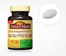 大塚製薬 ネイチャーメイド カルシウム・マグネシウム・亜鉛 (90粒) ウェルネス