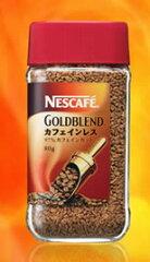 ※期間限定 全国一律送料180円※ ネスレ ネスカフェ ゴールドブレンド カフェインレス 97...