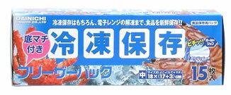 食品保存用バッグ 冷凍保存 フリーザーバッグ 【中】 (15枚入) ウェルネス