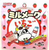 【ポイント3倍】 [牛乳に溶かすだけでOK] ミルメーク 【いちご】(5袋入)