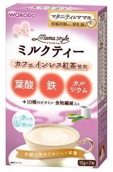 和光堂 ママスタイル ミルクティー (15g×7本) カフェインレス マタニティ&ママ用 ウェルネス
