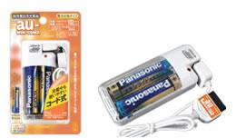 【ポイント3倍】 携帯電話用充電器 コードプラス充電器au用 【コード式】 単3形エボルタ...