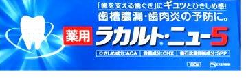 エスエス製薬 薬用歯みがき ラカルトニュー5 (190g) 【医薬部外品】 ウェルネス