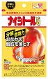 【第2類医薬品】小林製薬 ナイシトールG (84錠) ウェルネス