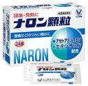 【第(2)類医薬品】大正製薬ナロン顆粒(24包)頭痛・発熱にウェルネス