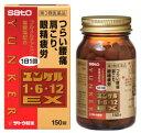 【第3類医薬品】佐藤製薬 ユンケル1・6・12EX (150錠) 腰痛...