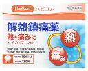 【第(2)類医薬品】皇漢堂薬品 ハピコム 解熱鎮痛薬 「クニヒロ」 (120錠)