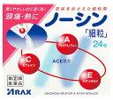 【第(2)類医薬品】アラクスノーシン細粒(24包)頭痛熱ウェルネス