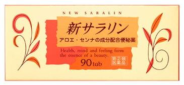 【第(2)類医薬品】大塚製薬 新サラリン (90錠) アロエ・センナの成分配合便秘薬 ウェルネス