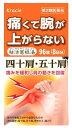 【第2類医薬品】クラシエ薬品 独活葛根湯エキス錠 クラシエ