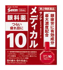 サンテ メディカル 10 は 第2類医薬品 です。