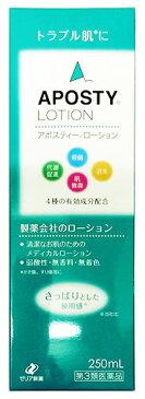 【第3類医薬品】ゼリア新薬 アポスティー ローション (250mL) にきび・肌の殺菌に ウェルネス